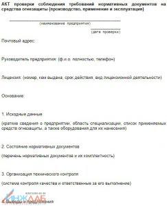 АКТ проверки соблюдения требований нормативных документов